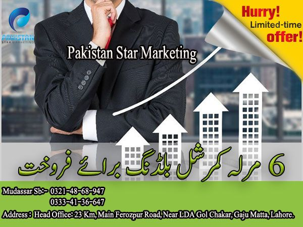 6 Marla Commercial Building For Sale In Lahore Pakistan.