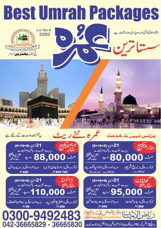 Cheap Umrah Package for Muharam to Rabi-ul-Awal