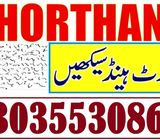 MOFA Shorthand Management Course Rawalpindi islamabad