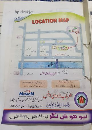 New Hosh Nagar (New Sabzi Mandi)