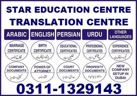 Legal Translation Services Pakistan, Lahore, Karachi