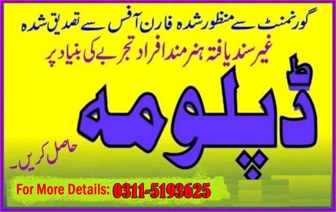 Building Electrician course in peshawar noshara