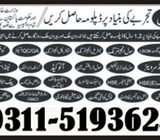Mechanical Technology Experienced BASED diploma in SWABI, DERA ISMAIL KHAN