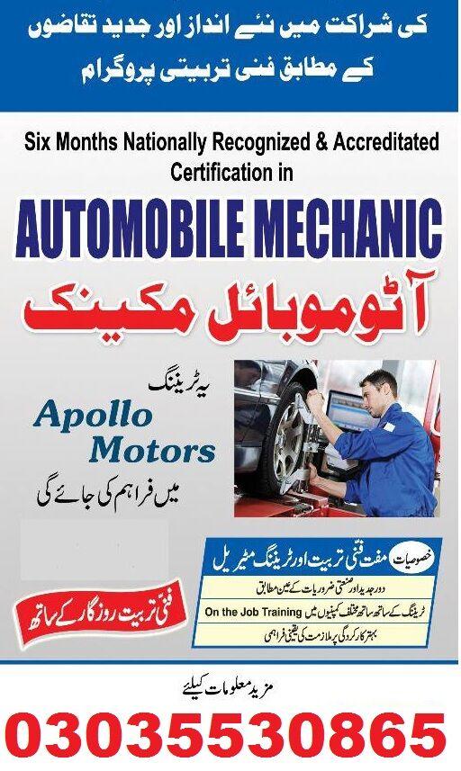 QUALITY CONTROL course IN Taxila Wah Rawalpindi-Tel: +92 303 5530 865 & +92 321 9606 785